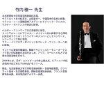 【送料無料】竹内雅一先生選定バンドレンBbクラリネットマウスピース5RVライヤー