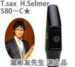 テナーサックス用マウスピース瀧彬友先生選定品セルマーS80−C★【送料無料】たきよしとも先生