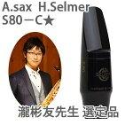 アルトサックス用マウスピース瀧彬友先生選定品セルマーS80−C★【送料無料】たきよしとも先生