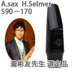 アルトサックス用マウスピース瀧彬友先生選定品セルマーS90−180【送料無料】たきよしとも先生