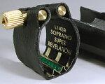 BGリガチャーSopranoSaxSuperRevelationL14SR