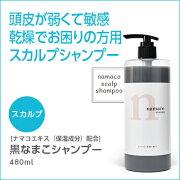 シャンプー/480ml黒なまこエキス配合スカルプシャンプーアミノ酸系馬油炭ホホバオイル配合無香料石油系界面活性剤不使用