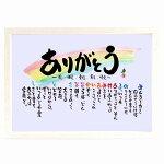 名前詩/名前ポエム(大)3〜6人用【家族・お店・会社・新築・結婚・各種お祝いに】