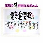お名前ポエム(大)3〜6人用【家族・お店・会社・新築・結婚・各種お祝いに】