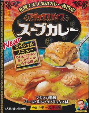 札幌スープカレー元祖火付け役マジックスパイスリニューアルでパワーアップ