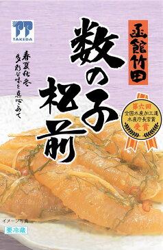 水産庁長官賞受賞函館 竹田食品数の子1本丸ごと使い漬け込んだ数の子松前