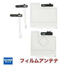 フィルムアンテナイクリプス専用設計純正同等タイプアンテナイクリプスECLIPSEGPS+3chセット専用設計端子ベースセット適合品