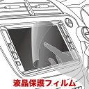液晶保護フィルム EX10Z-HA2対応 ハリアー専用 10型(10インチ) 反射防止 液晶保護フィルム 指紋防止 気泡レス加工 液晶フィルム アルパイン ALPINE