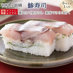 [マラソンP2倍][冷蔵]夏限定 極上 鯵寿司を福井から【小サイズ】届いたその日が旬の味わい [生鯖寿司お取り寄せの萩]プレゼントに!