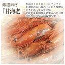 [冷蔵]極上 甘エビ寿司を福井から【中サイズ】届いたその日が旬の味わい[生鯖寿司お取り寄せの萩]プレゼントに! 2