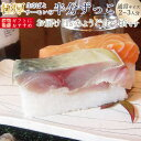 [冷蔵]極厚 福井の鯖サーモンの半分ずっこ【通常サイズ】届いたその日が旬の味わい[生鯖寿司お取り寄せの萩]プレゼントに!