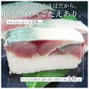 [冷蔵]極厚 刺身同然 福井の生さば寿司【通常サイズ】届いたその日が旬の味わい[生鯖寿司お取り寄せの萩]プレゼントに! 2
