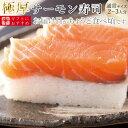 [冷蔵]極上 トロサーモン寿司を福井から【通常サイズ】届いたその日が旬の味わい...