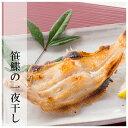 [笹鰈の一夜干し:一尾売り]ご自宅で焼き上げる商品です [生鯖寿司の萩...
