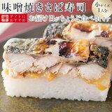 [スーパーSALE11%OFF][冷蔵]極上 福井の味噌焼き鯖寿司【小サイズ】届いたその日が旬の味わい [生鯖寿司お取り寄せの萩]プレゼントに!