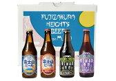 【要冷蔵】山梨の地ビール 飲み比べ 4本入りギフトセット