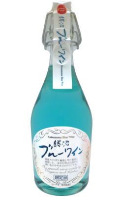 今までに無かった青い色のワインで、幻想的な異次元の世界をご堪能下さい。「現在商標登録出願...