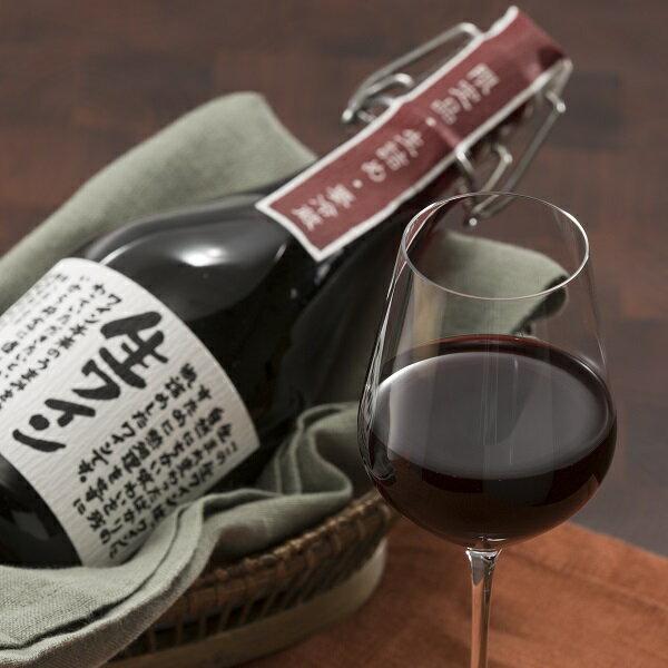 新【限定流通・要冷蔵】生ワイン赤