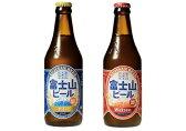 富士山ビール ピルス&ヴァイツェン 2本セット