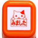 NEW!! スケジュール浸透印スタンプ はんこ 0556-545 ネコ みました ねこ 猫 cat 見ました オレンジ 橙色 こどものかお KODOMO NO K…