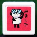 パンダミニ浸透印 スタンプ はんこ D:0543-001 パンダ ぱんだ PANDA みました めがね 先生 レッド 赤 こどものかお KODOMO NO KAO (…