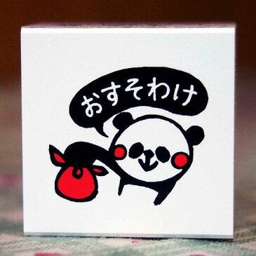 もりのはんこやさんシリーズ スタンプ はんこ stamp 1662-005 おすそわけ 袋 きもち パンダ ぱんだ panda お礼 こどものかお KODOMO NO KAO (メール便可!!)