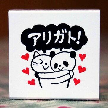 もりのはんこやさんシリーズ スタンプ はんこ stamp 1662-006 ネコ アリガト! 猫 抱き合う ハート パンダ ぱんだ panda お礼 こどものかお KODOMO NO KAO (メール便可!!)