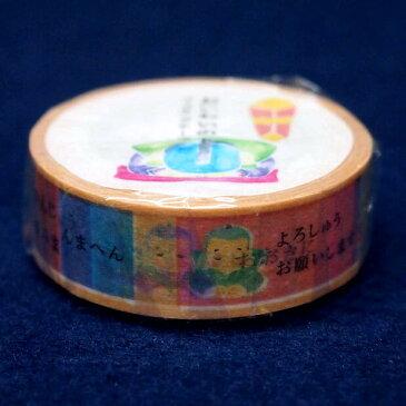 おいわいのし 和 マスキングテープ MaskingTape OG-074 福助人形 幅15mm てーぷ 商売繫盛 関西弁 和柄 お願い お礼 日本 グリーンフラッシュ GreenFlash (メール便可!!)