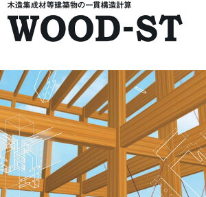 WOOD-ST〜木造集成材等建築物の一貫構造計算ソフト