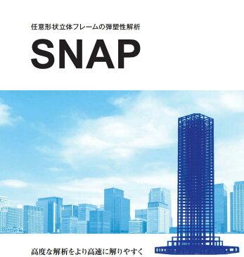 SNAP Ver7(任意形状立体フレームの弾塑性解析)