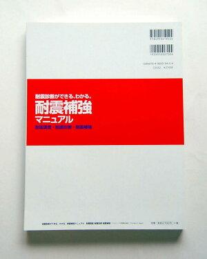 耐震診断ができる、わかる「耐震補強マニュアル」-02