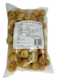 日本のじゃがいもとは一味違う!アンデスの大地で育てられたプレミアムポテトアンデスポテト(冷凍)1kg