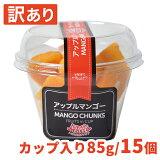 最高級ケント種完熟アップルマンゴー(マンゴーチャンク/MangoChunks)