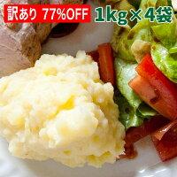 マッシュ・ポテト1kg/業務用大容量