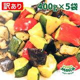 [賞味期限21年2月27日]タイ産グリル野菜ミックス小分け8kg/業務用大容量