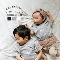 HANTERお名前Tシャツ出産祝い誕生日プレゼント