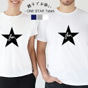 送料無料送料無料大人サイズ=ONE STARお名前Tシャツ=出産祝い 誕生日 プレゼント 出産祝い男の子 男の子 名前入れ 親子 親子ペアルック 名前入り・・・