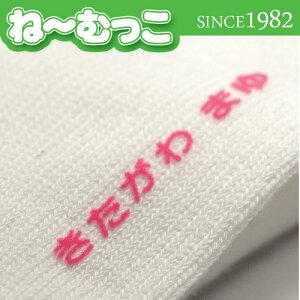 アイロンお名前シールフロッキーネームひらがな 洗濯300回でもはがれません〔日本…