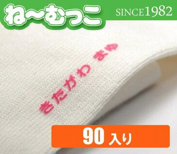 お名前シール フロッキーネーム (ひらがな・漢字・ローマ字)【徳用 90片入】【日本製】 アイロン
