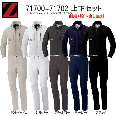 作業服, ユニフォーム  7170071702 Z-DRAGON 98 2