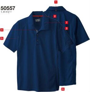 50557 半袖ポロシャツ(胸ポケット無し) Absolute GEAR アブソリュートギア 桑和 SOWA 作業服 ポロシャツ 作業着 【メーカーカタログより50%OFF以上】 S〜4L ポリエステル100%