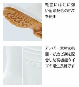 85760 衛生長靴 XEBEC ジーベック キッチンシューズ 【代理店特価】 22.5〜29.0cm 耐油・PVC(抗菌・防カビ剤配合)
