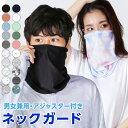 【予約】 UVカット マスク フェイスカバー ネックガード ...