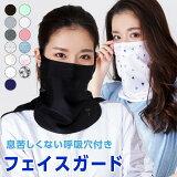 【予約】 マスク UVカット フェイスカバー レディース メンズ UPF50+ UVマスク ネックガード ネックカバー フェイスガード フェイスマスク アウトドア ランニング バフ ウォーキング 水着マスク 洗える 顔 首 IAA-950