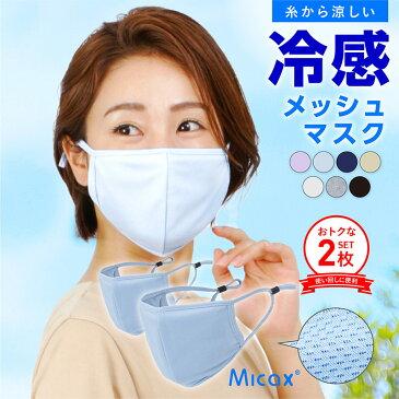 接触冷感 ひんやり 洗える ラッシュガード マスク 2枚セット エチケットマスク 夏用 UV マスク メンズ レディース UVカット フェイスガード ランニングマスク フェイスマスク アウトドア ウォーキング ランニング フェイスカバー PAA-76 ※医療用ではありません