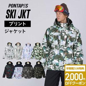 【2点で5%OFF件配布中】 スキーウェア メンズ ジャケット レディース スノボウェア スノボ スノーボード スノボー スキー スノボーウェア スノーウェア PONTAPES ポンタペス POJ-360PR