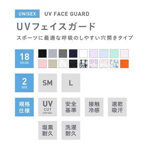 全品10%OFF券配布中 マスク UVカット フェイスカバー レディース メンズ UPF50+ UVマスク ネックガード ネックカバー フェイスガード フェイスマスク アウトドア ランニング ウォーキング 水着マスク 洗える 顔 首 IAA-950