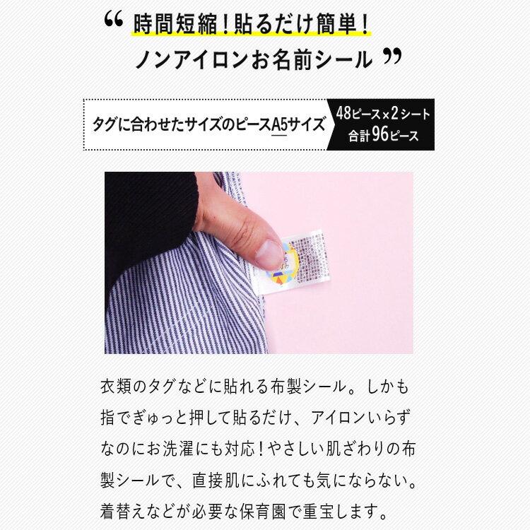 namename(ネムネム)『布製ノンアイロンお名前シール』
