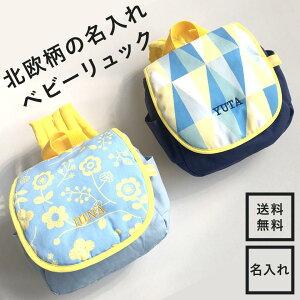 ベビーリュック 名入れ 子供 名前入り 国産 日本製 内祝い おしゃれ かわいい 赤ちゃん メモリアル 保管 一升餅 新生児