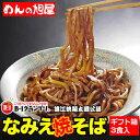【B-1グランプリ公認】【浪江焼麺太国公認】【ギフト箱仕様】なみえ焼そば(3食)